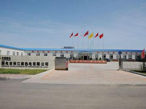 国电吉林江南热电有限公司